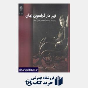 کتاب زنی در فراسوی زمان 1 (زندگی نامه عزت الملوک فرمانفرمائیان (پیرنیا))