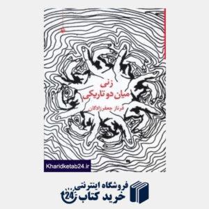 کتاب زنی میان دو تاریکی