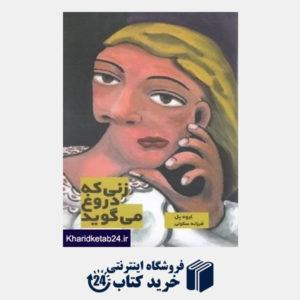کتاب زنی که دروغ می گوید
