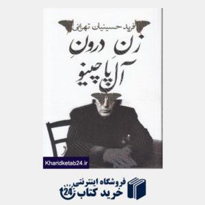 کتاب زن درون آل پاچینو