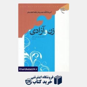 کتاب زن و آزادی