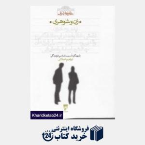 کتاب زن و شوهری