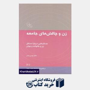 کتاب زن و چالش های جامعه