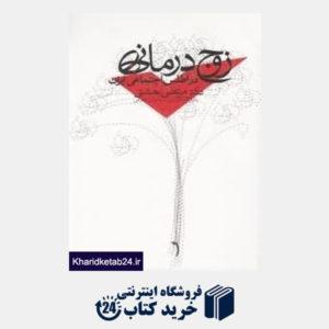 کتاب زوج درمانی در اطلس اجتماعی ایران