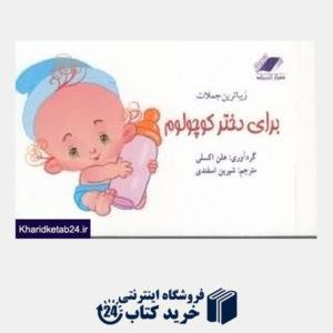 کتاب زیباترین جملات برای دختر کوچولوم