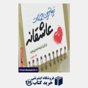 کتاب زیباترین جملات عاشقانه
