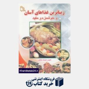 کتاب زیباترین غذاهای آسان و خوشمزه و مفید