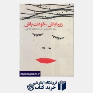 کتاب زیبا باش خودت باش