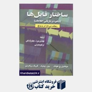 کتاب ساختار فایل ها