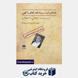 کتاب سازمان انقلابی (خاطرات سیامک لطف الهی از سازمان انقلابی تا انقلاب 1)