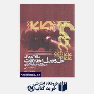 کتاب سازوکارهای حل و فصل اختلافات در بازار سرمایه ایران با مطالعه تطبیقی