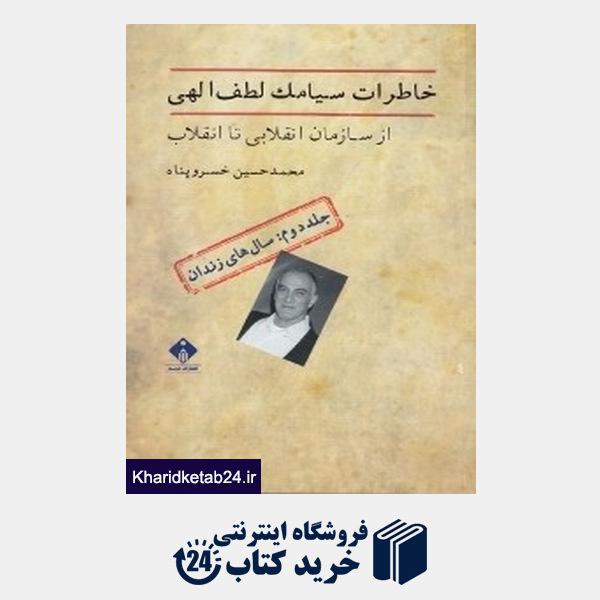 کتاب سال های زندان (خاطرات سیامک لطف الهی از سازمان انقلابی تا انقلاب 2)