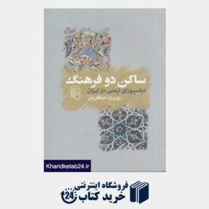 کتاب ساکن دو فرهنگ (دیاسپورای ارمنی در ایران)