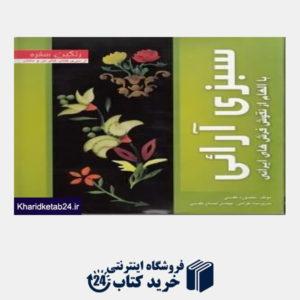 کتاب سبزی آرایی با الهام از نقوش فرش های ایرانی