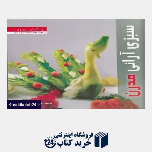 کتاب سبزی آرایی مدرن