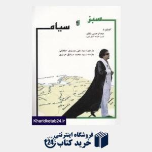 کتاب سبز و سیاه (ناگفته هایی از زندگی سیاسی معمر قذافی از زبان وزیر امور خارجه اش)