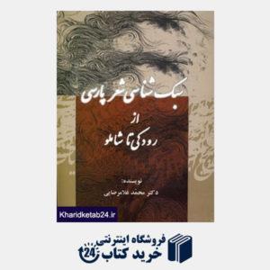 کتاب سبک شناسی شعر پارسی (از رودکی تا شاملو)