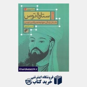 کتاب ستاره توس (داستان زندگی خواجه نصیرالدین توسی) (مفاخر ایران 3)