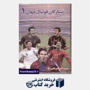 کتاب ستارگان فوتبال جهان 1 (کارت)
