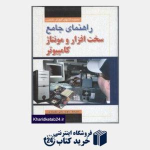 کتاب سخت افزار و مونتاژ کامپیوتر