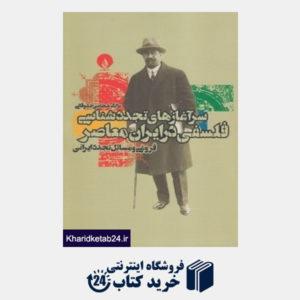 کتاب سرآغازهای تجددشناسی فلسفی در ایران معاصر (فروغی و مسائل تجدد ایرانی)