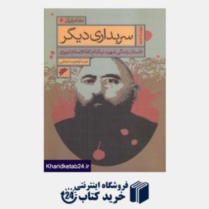 کتاب سربداری دیگر (داستان زندگی شهید نیکنام ثقة الاسلام تبریزی) (مفاخر ایران 6)