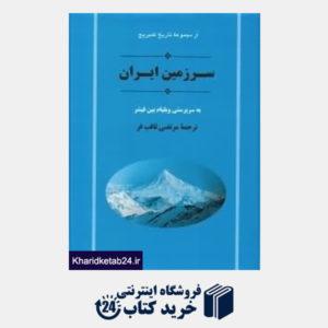کتاب سرزمین ایران (مجموعه تاریخ کمبریج) (2 جلدی)