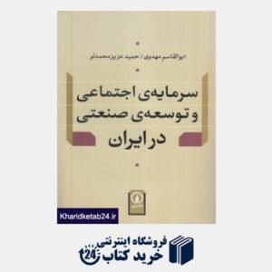 کتاب سرمایه اجتماعی و توسعه صنعتی در ایران