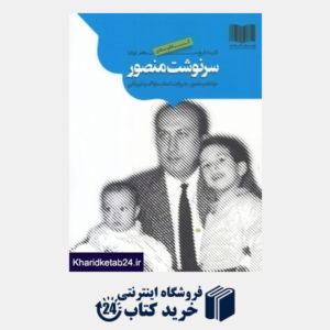 کتاب سرنوشت منصور (گزیده تاریخ معاصر ایران) (موتلفه و منصور به روایت اسناد ساواک و شهربانی)