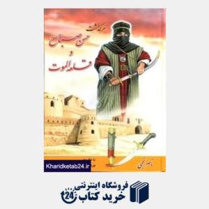 کتاب سرگذشت حسن صباح و قلعه  الموت