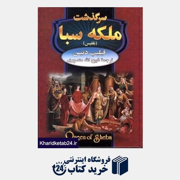 کتاب سرگذشت ملکه سبا