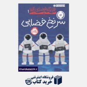 کتاب سر نخ فضایی (قرارگاه فضایی آلفا 1)