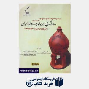 کتاب سفالگری مناطق ایران 1 (سفالگری در بلوچستان (کلپورگان،کوهمیتگ،هولنچکان))