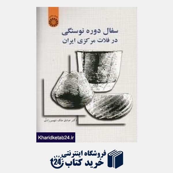 کتاب سفال دوره نوسنگی در فلات مرکزی ایران