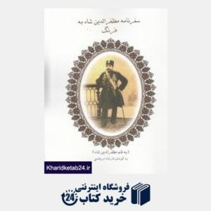 کتاب سفرنامه مظفرالدین شاه قاجار به فرنگ