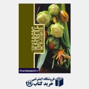 کتاب سفره  آرایی، میوه  آرایی و تزئینات پانیذ
