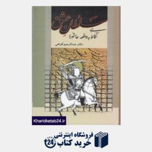 کتاب سلطان عشق (نگاهی نو به واقعه عاشورا)