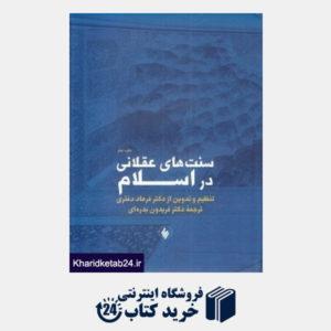 کتاب سنت های عقلانی در اسلام