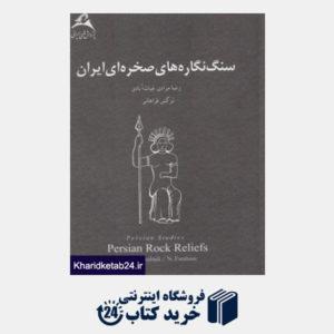 کتاب سنگ نگاره های صخره ای ایران