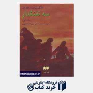 کتاب سه تفنگدار (2جلدی)