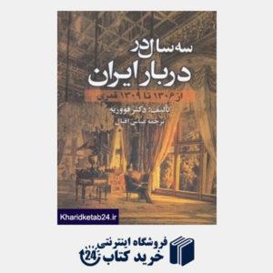 کتاب سه سال در دربار ایران (از 1306 تا 1309 قمری)