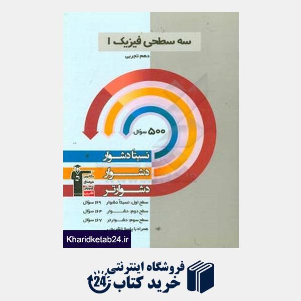 کتاب سه  سطحی فیزیک (1) دهم تجربی: نسبتا دشوار، دشوار، دشوارتر