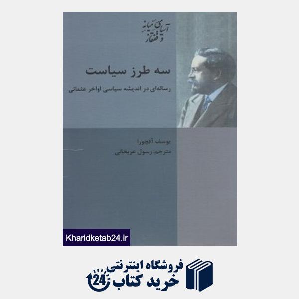 کتاب سه طرز سیاست (رساله ای در اندیشه سیاسی اواخر عثمانی)