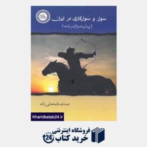 کتاب سوار و سوارکاری در ایران (پیشینه واژه رشته)