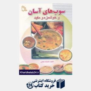 کتاب سوپ های آسان و خوشمزه و مفید