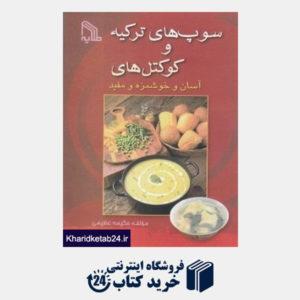کتاب سوپ های ترکیه و کوکتل های آسان و خوشمزه و مفید