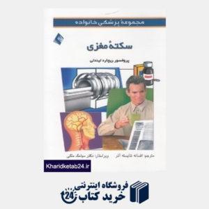 کتاب سکته مغزی (راهنمای پزشکی خانواده)