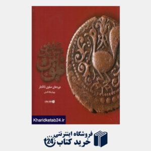 کتاب سکه های مسی ایران فلوس دوره های صفوی تا قاجار