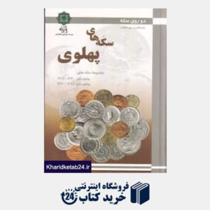 کتاب سکه های پهلوی