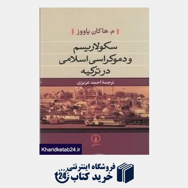 کتاب سکولاریسم و دموکراسی اسلامی در ترکیه